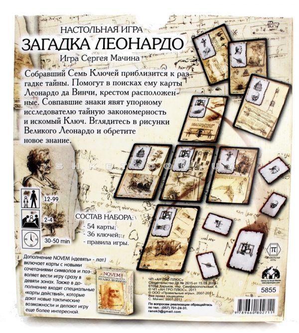 Настольная игра «Загадка Леонардо да Винчи»