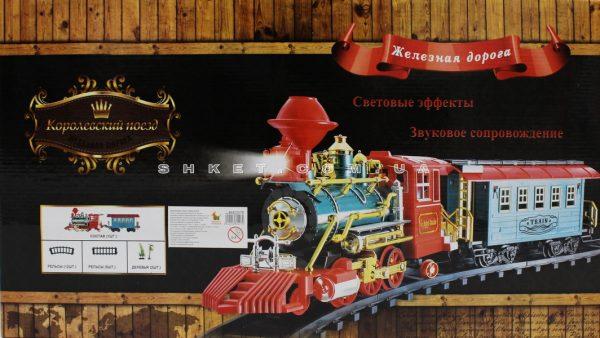 Железная дорога «Королевский поезд»
