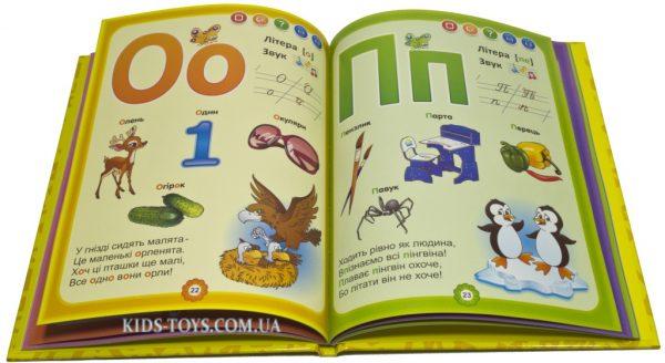 Волшебная азбука с интерактивной ручкой