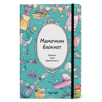 Дневник будущей мамы «Мамочкин блокнот»
