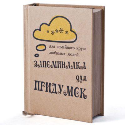 Крафтовый блокнот «Запоминалка для придумок»