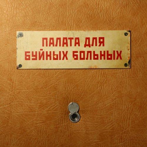 Табличка на дверь Бюро Находок «Палата для буйных больных»