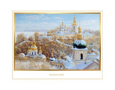 Акварельная открытка «Мой родной Киев». Зимний этюд