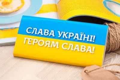 Шоколадная плитка «Слава Украине»
