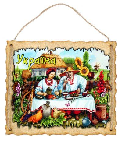 Украинский сувенир плакетка «Ужин»