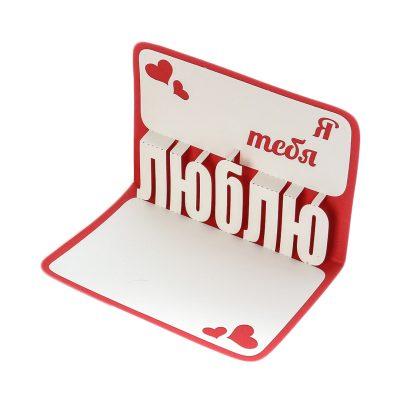 Объёмная открытка «Сердце»