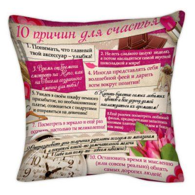 Подушка «10 причин для счастья»