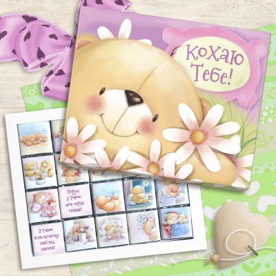 Шоколадный набор «Кохаю тебе»