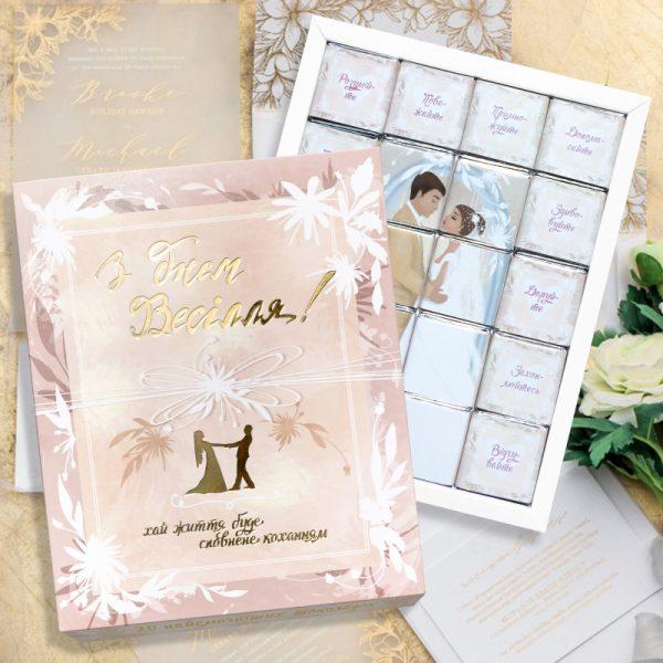 Шоколадный набор «С Днем свадьбы»