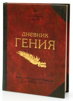 Записная книжка «Дневник гения»