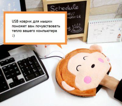 Коврик для мышки с USB подогревом