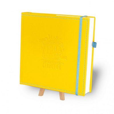 Кук-бук для записи рецептов в обложке «Желтый с голубым»