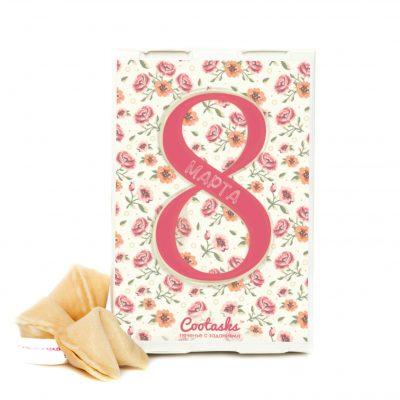 Печенье с заданиями «8 Марта»