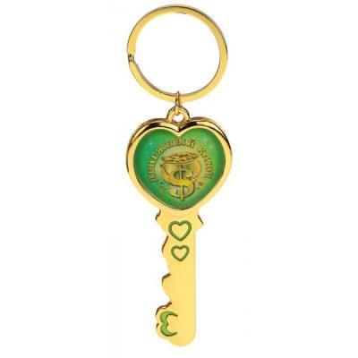 Брелок «Денежный ключ»