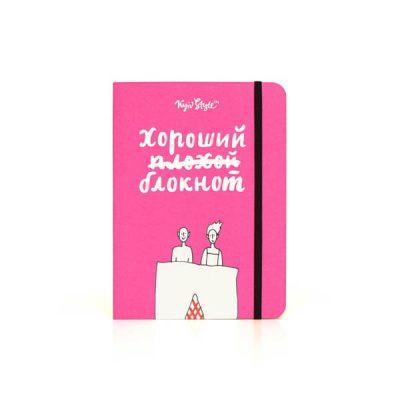 «Хороший Плохой блокнот» Kyiv Style розовый