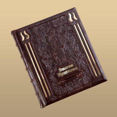 Книга в кожаном переплете «Великие правители»