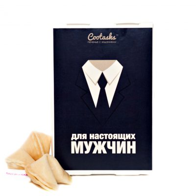 Печенье с заданиями «Для настоящих мужчин»