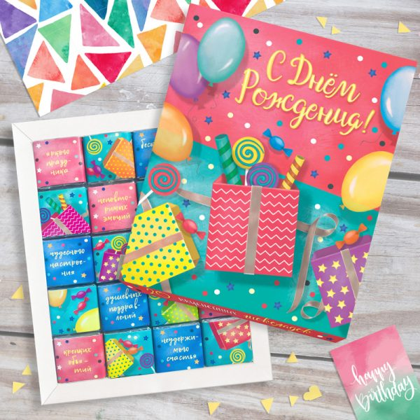 Шоколадный набор «С Днем рождения»