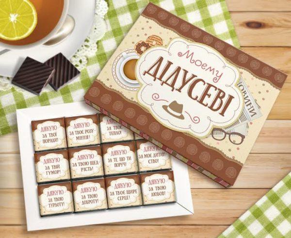 Шоколадный набор «Моєму Дідусеві»