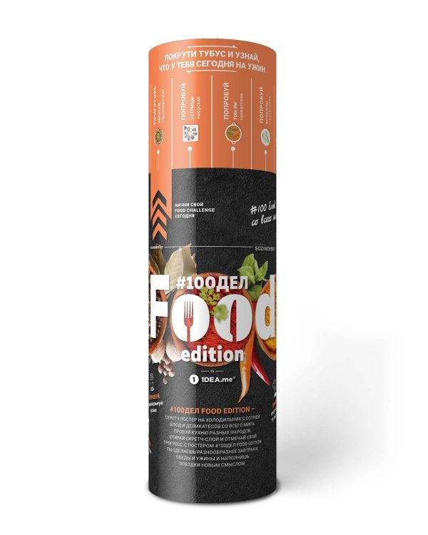 Мотивационный скретч-постер «100 дел Food edition»