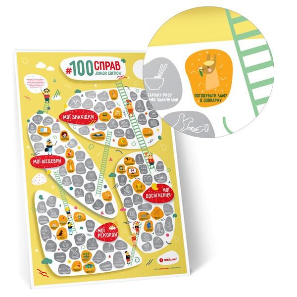 Развивающий скретч-постер для подростка «100 справ» Junior Edition