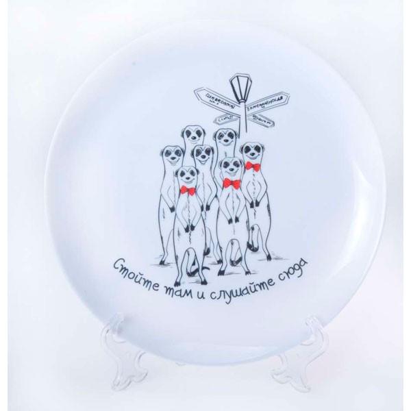 Керамическая тарелка «Стойте и слушайте»