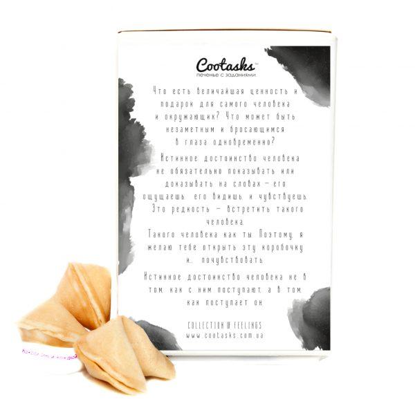 Печенье с заданиями «Истинное Достоинство»