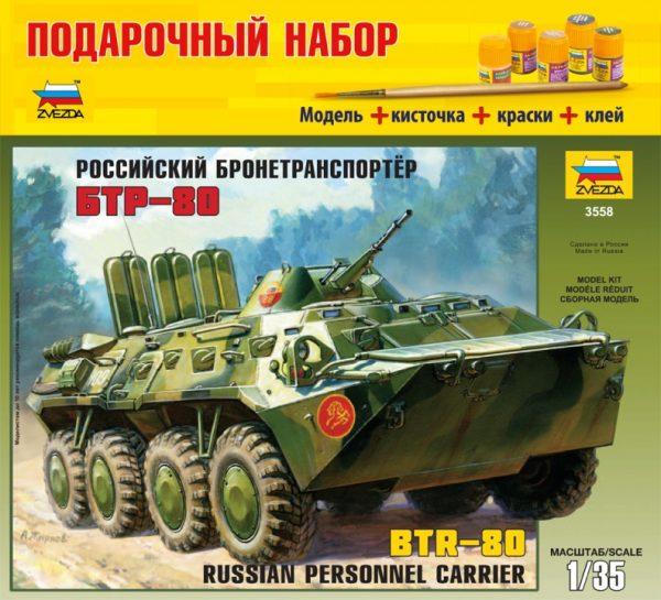 Подарочный набор с моделью «БТР-80» ТМ «Звезда»