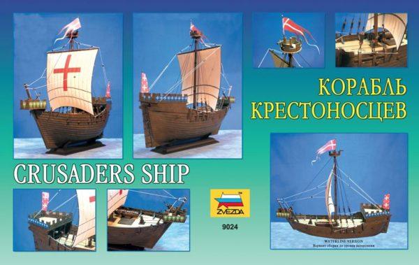 Подарочный набор с моделью корабля крестоносцев ТМ «Звезда»