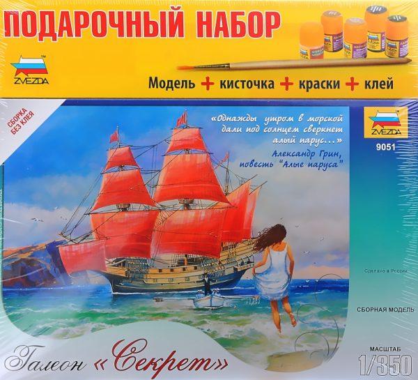 Подарочный набор с моделью корабля «Секрет» ТМ «Звезда»
