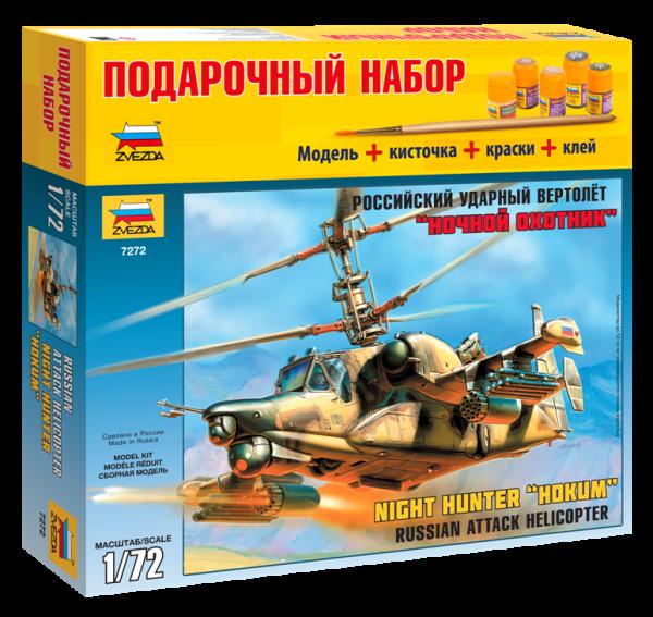 Подарочный набор с моделью вертолета «Ночной охотник» ТМ «Звезда»