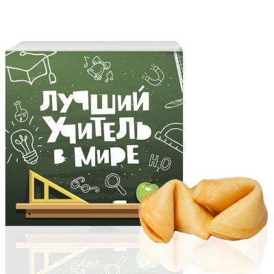 Печенье с предсказание «Лучший учитель в мире»