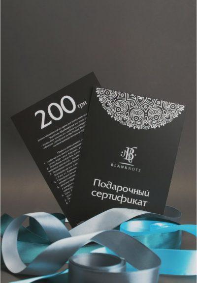 Подарочный сертификат на 200 грн от BlankNote