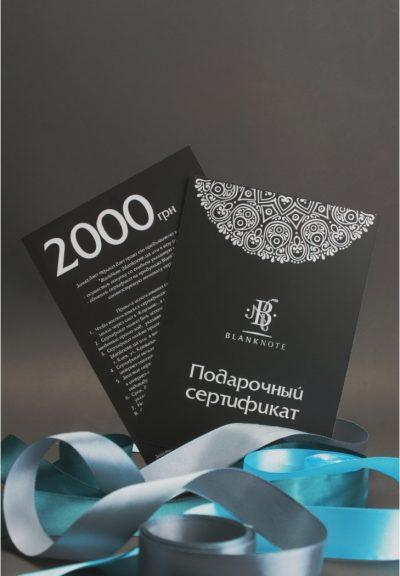 Подарочный сертификат на 2000 грн от BlankNote
