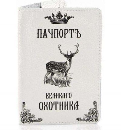 Кожаная обложка на паспорт «Великого Охотника»