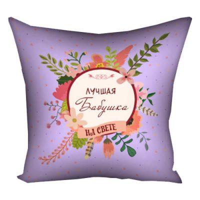 Подушка «Лучшая бабушка»