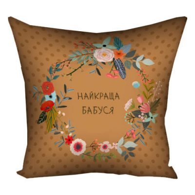 Подушка «Найкраща Бабуся»