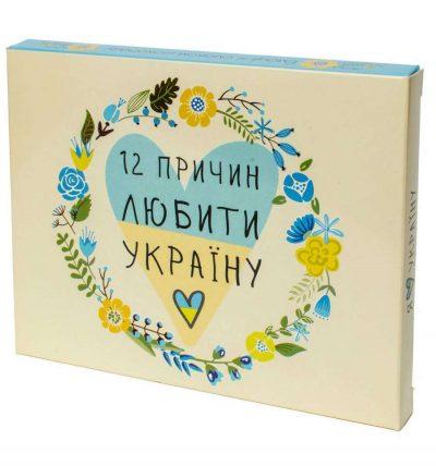 Шоколадный набор «12 причин любить Украину» Shokopack