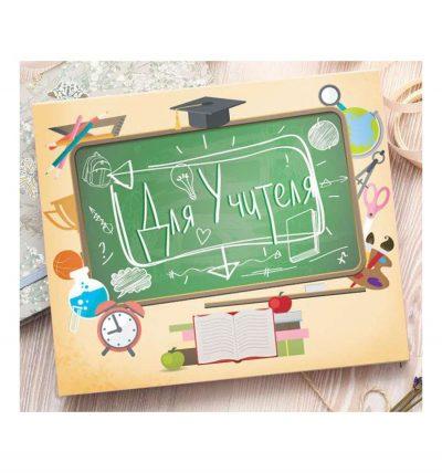 Шоколадный набор XL «Для учителя»