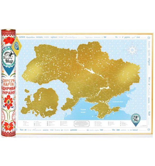 Скретч-карта «Відкривай Україну» на украинском языке