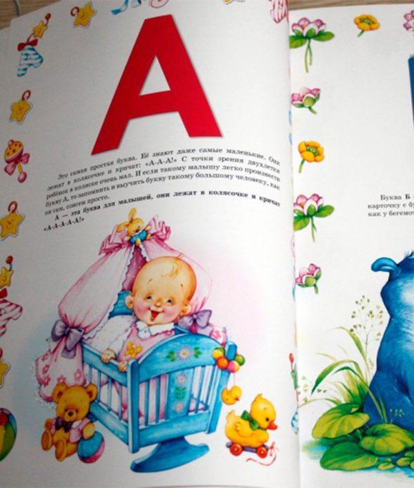Букварь для малышей от 2 до 5