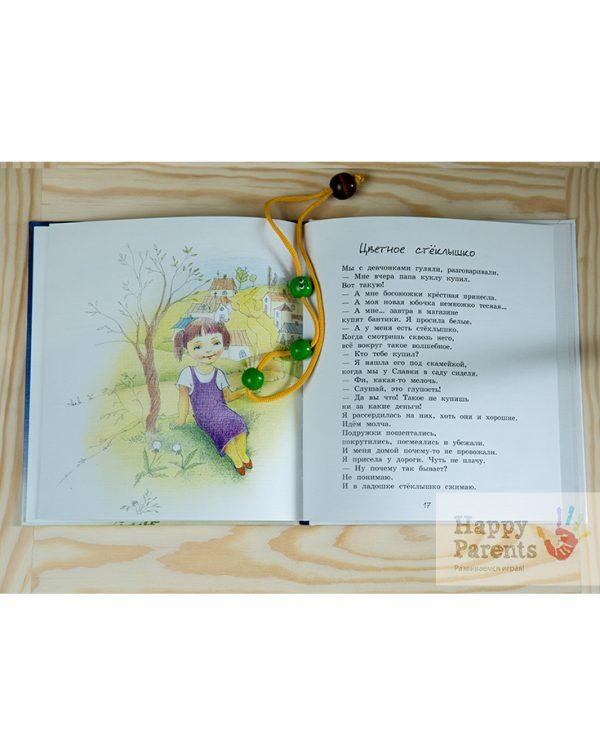 Книжка сказка «Ощущение счастья»