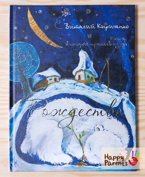 Сказка «Рождество. Книга, в которой спряталась душа»