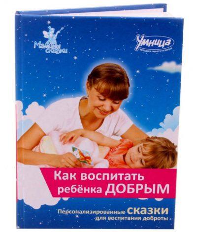Воспитание сказкой «Как воспитать ребенка Добрым»