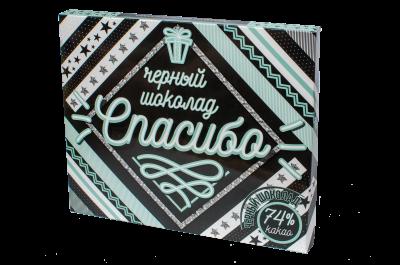 Шоколадный набор «Спасибо» (черный шоколад)
