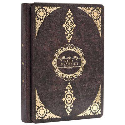 Книга «Чаша Мудрости. Лучшие притчи всех времен»