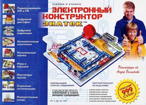 Конструктор «Знаток» 999 схем