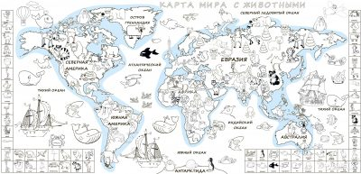 Обои-раскраски «Детская карта мира» 60х100см