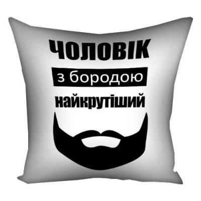 Подушка «Чоловік з бородою»