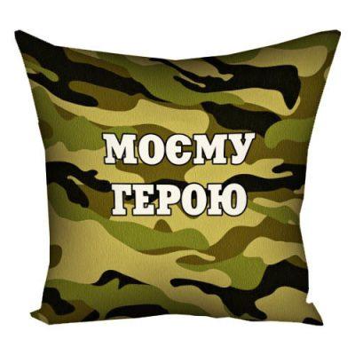 Подушка «Моєму герою»